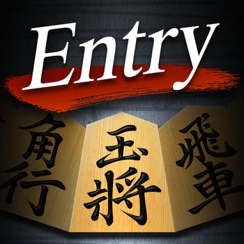 Shogi Lv.100 Entry Edition (Japanese Chess) LOGO-APP點子