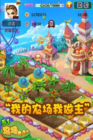 51农场-卡通蔬菜水果全民农场梦想小镇,免费模拟养成经营类网络休闲