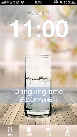 该喝水啦 - 喝水提醒