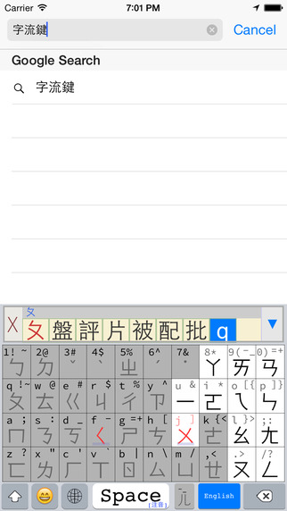 River Keyboard - Many Chinese Input Methods