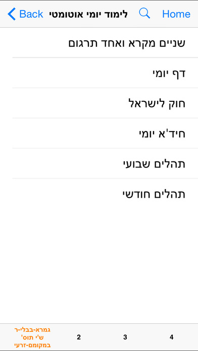 OnYourWay - ובלכתך בדרך - מאגר הספרים היהודי Screenshot 4