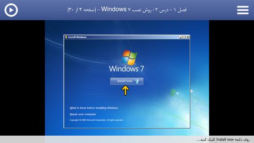 Learn -for Windows 7 آموزش فارسی