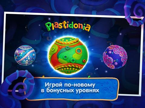 Plastiland - исследование миров Пластицинии, Пластиполии и Пластидонии! Screenshot