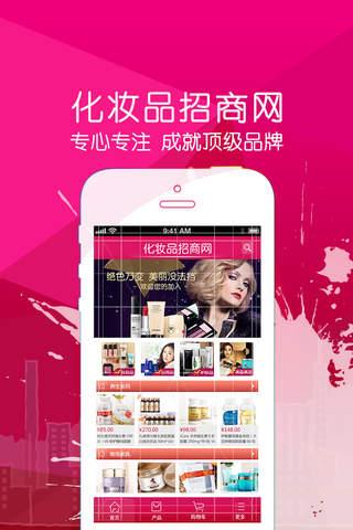 化妆品招商网 screenshot 1