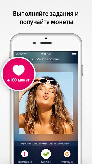 Приложение накрутка лайков в инстаграм