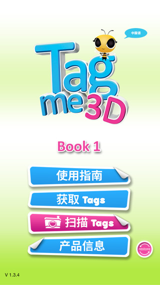 Tagme3D CN Book1