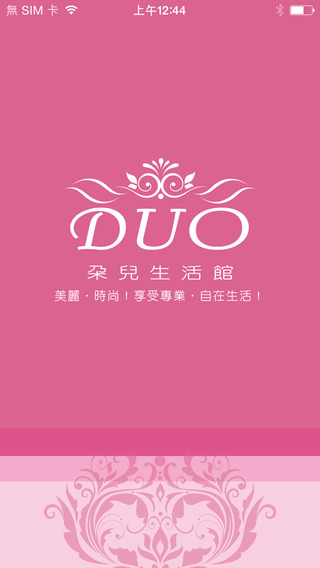 DUO朵兒生活館