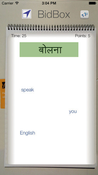 BidBox Vocabulary Trainer: English - Hindi iPhone Screenshot 3