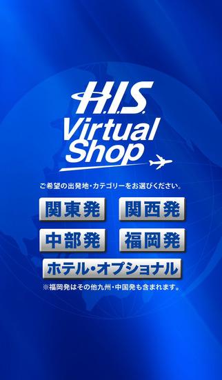 無料旅游AppのH.I.S.バーチャルショップ|記事Game
