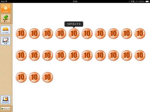 玩教育App|QB説明 算数 2年 大きな数免費|APP試玩