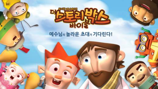 스토리박스 : 유아 어린이를 위한 성경 뮤직 애니메이션 바이블