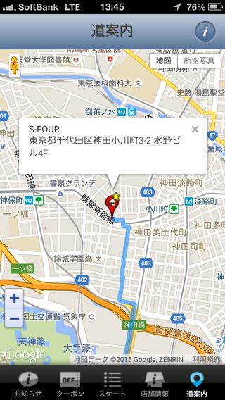 無料运动AppのS-FOURアプリ|記事Game