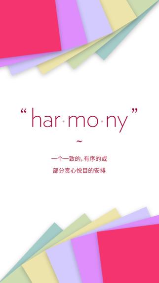 har•mo•ny 3 - 和谐之境 3[iOS]丨反斗限免