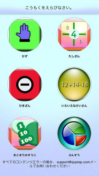 【免費教育App】QVprep Lite さんすう グレード 1-APP點子