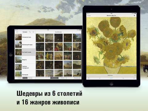 Лондонская национальная галерея HD Free Screenshot