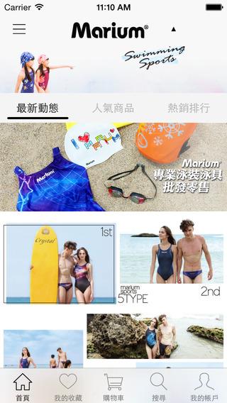 Marium:泳裝 泡湯 SPA 各項游泳用品的行動商城