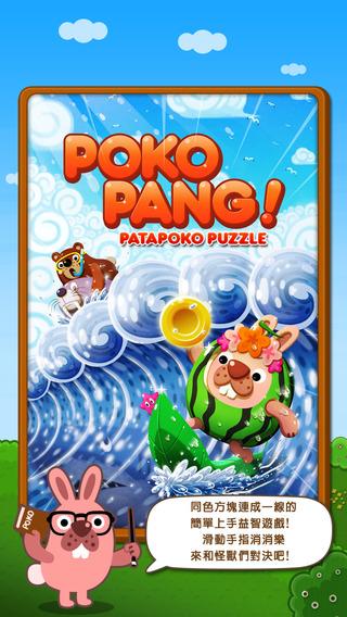 LINE Pokopang-波兔村保衛戰