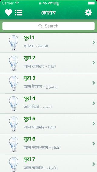 Quran in Bangla Bengali and in Arabic Lite
