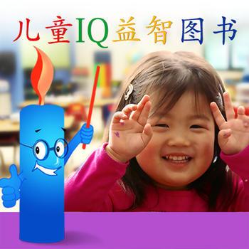 儿童IQ益智图书 遊戲 App LOGO-APP試玩