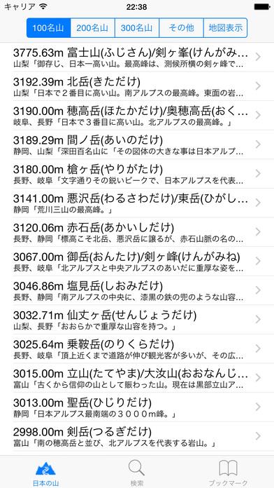 Mountains of Japan iPhone Screenshot 1