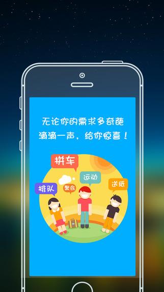 玩社交App|滴滴帮忙免費|APP試玩