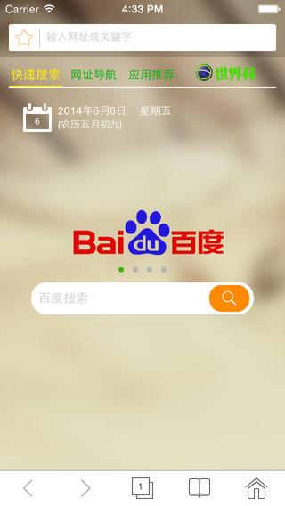 网址导航HD iOS7版)