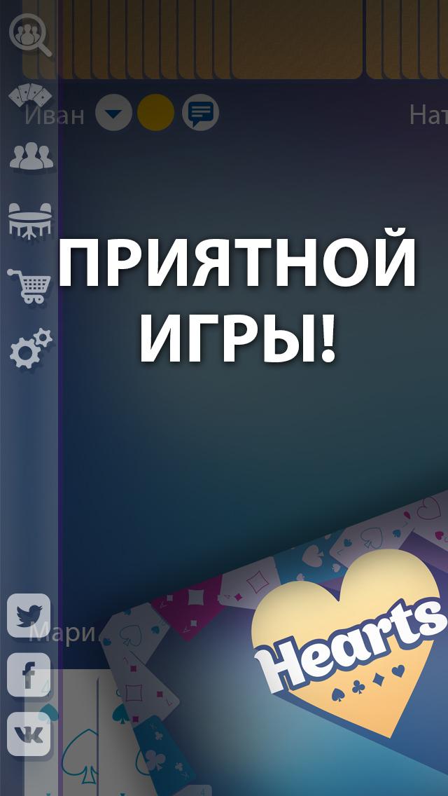 Screenshot 4 Червы карточная игра