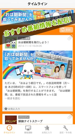 ABCアプリ