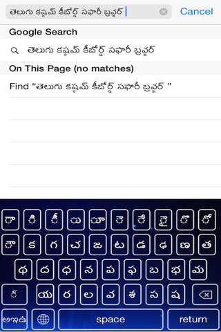 Telugu Keyboard screenshot 1