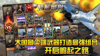 新特种部队-首款TCG军事策略游戏