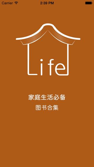 家庭生活万事通合集【10本】