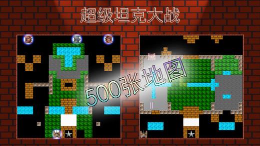 Super Tank Battle - 超级坦克大战[iOS]丨反斗限免