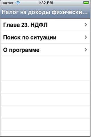 Налог на доходы физических лиц (РФ) Personal Income Tax (Russia) screenshot 1
