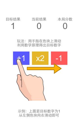 玩遊戲App 数字消消乐-for微信微博qq edition,与好友一起来考验数学实力免費 APP試玩