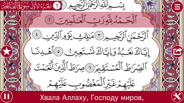 Holy Quran With Russian Audio Translation