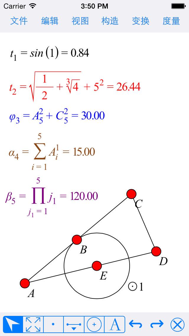 数学画板是一款集动态几何、数学运算、公式输入的应用程序。 使用数学画板,可以替代尺规作图,更可以作出高级的轨迹图像以及函数图像,可以动态更改它们的属性,度量它们的相关值,可以创建自定义变量,自定义函数,使用自然数学公式输入表达式,美观,一目了然,其内部更是内置了多达25个常见数学函数。所有可视元素显示在一个无限大可以滚动的画板区中,画板区中的内容可以永久保存成单独文件。 这款程序包含以下功能: 公式功能: -画板提供了分式,根式,多次根式,指数,下标,A上标下标排列公式,C上标下标组合公式,求和公式,
