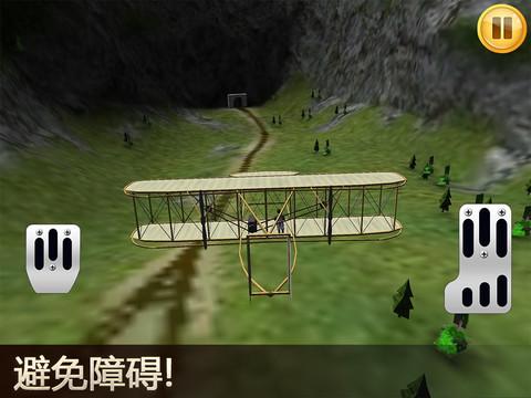 老式飞机模拟器3d iphone版下载