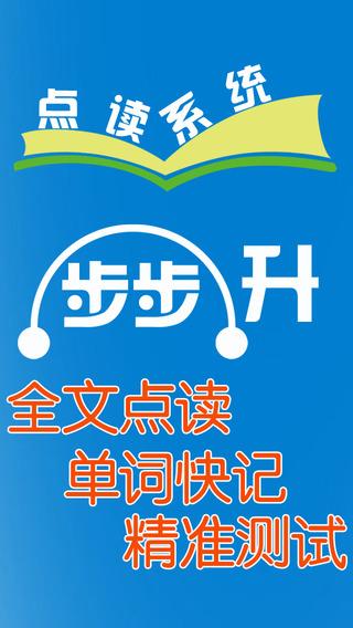 小学英语(牛津上海版)课本点读+单词快记之步步升点读