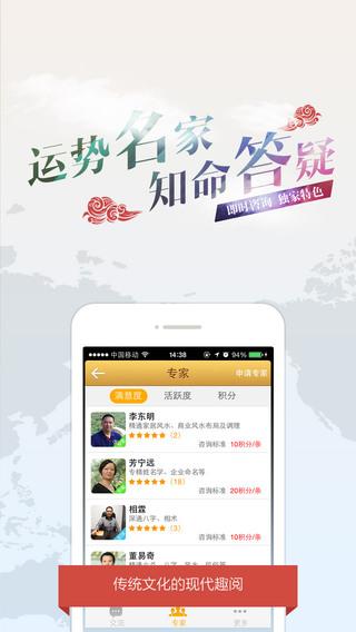 玩娛樂App|易奇八字专家在线免費|APP試玩
