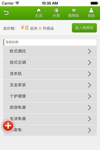 家用电器v1 screenshot 3