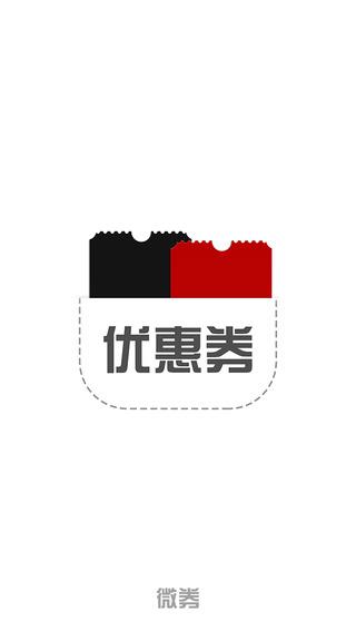 微券 - For 肯德基KFC and 麦当劳