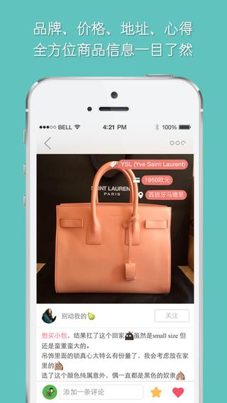 小红书购物笔记-境外游购物必备神器 涵盖欧洲美国泰国世界时尚淘购分享社区