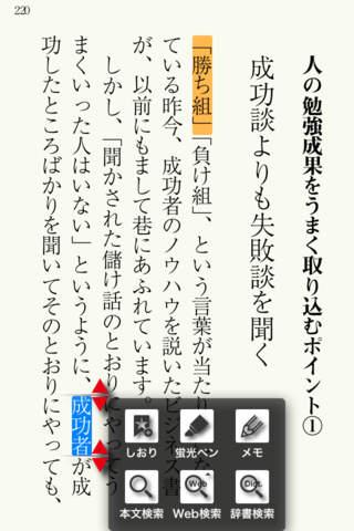 図解 頭の良い「超」勉強術~世界一わかりやすい頭がよくなる30の勉強術!!~ screenshot 4