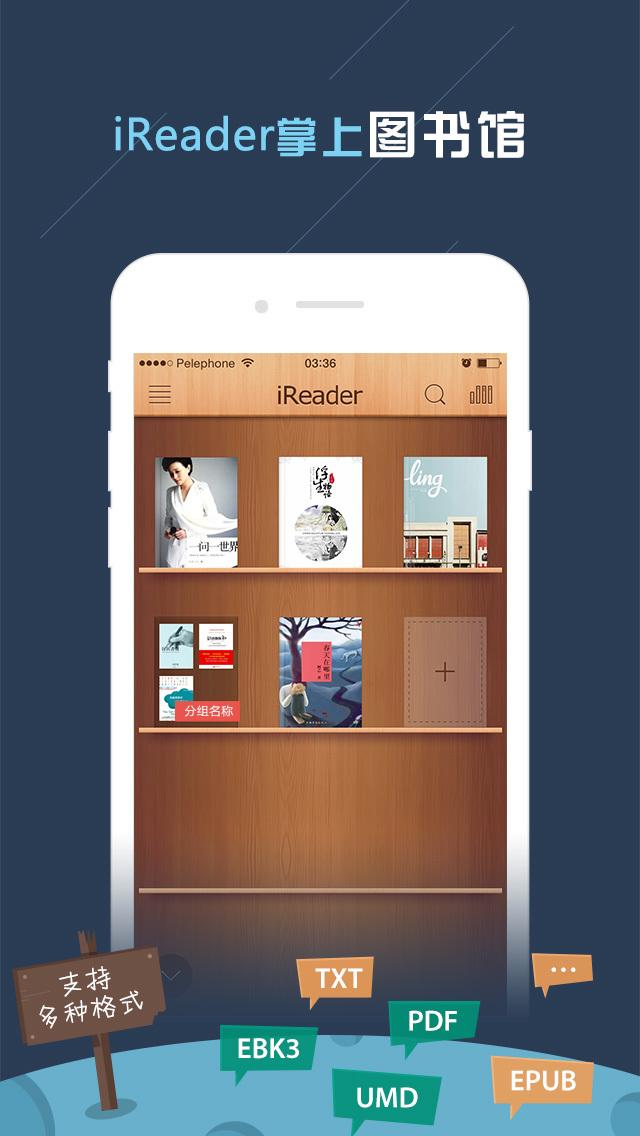 【阅读者】掌阅iReader