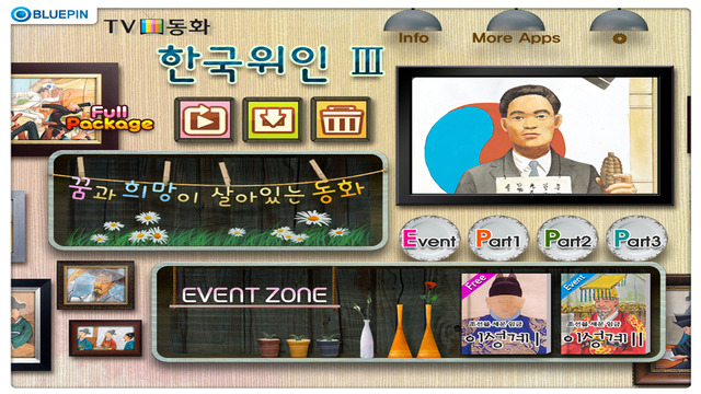 TV 한국위인 ⅠII