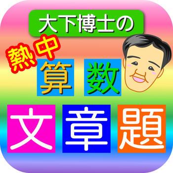 Dr. Oshita's Arithmetic word problems Lesson 教育 App Store-癮科技App