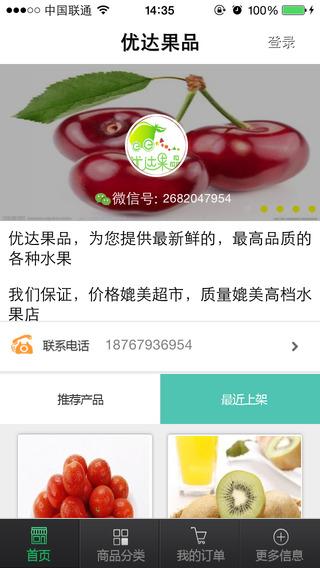 玩生活App|优达果品免費|APP試玩