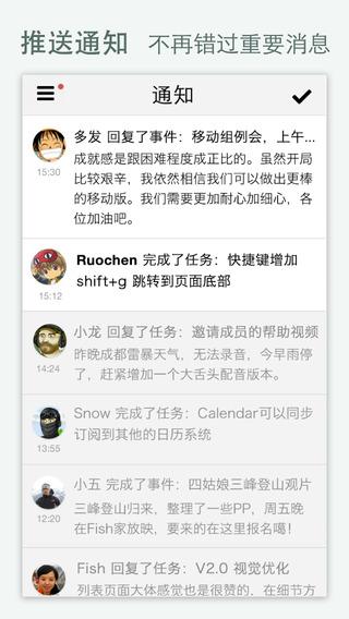 【免費生產應用App】tower.im 客户端-APP點子