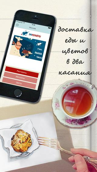 BigRocket - доставка пиццы суши цветов по всей России