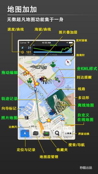 地图加加(离线地图 + 轨迹记录 + KML编辑)